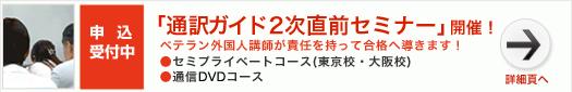 通訳ガイド2次直前セミナー開催!