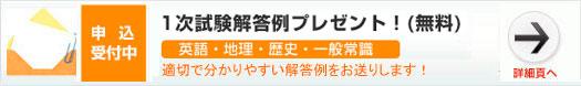 1次試験解答例プレゼント!(無料)