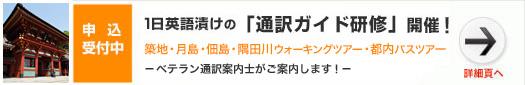 1日英語漬けの「通訳ガイド研修」開催!