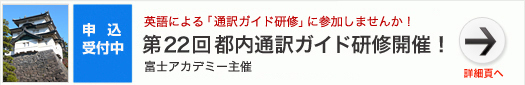 「都内通訳ガイド研修」開催!