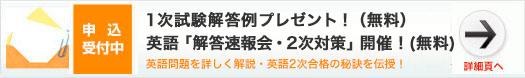 1次試験解答例プレゼント!(無料)・解答速報会・2次対策開催!(無料)