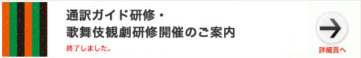 通訳ガイド研修・歌舞伎観劇研修開催のご案内