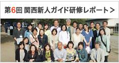 第6回 関西新人ガイド研修レポート