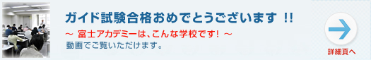 祝! ガイド試験合格おめでとうございます!