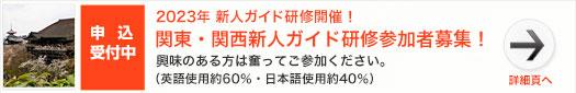 関東・関西新人ガイド研修参加者募集!