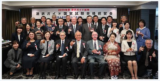 通訳ガイド国家試験合格祝賀会