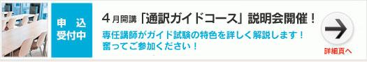 4月開講「通訳ガイドコース」説明会開催!