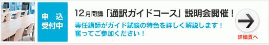 12月開講「通訳ガイドコース」説明会開催!